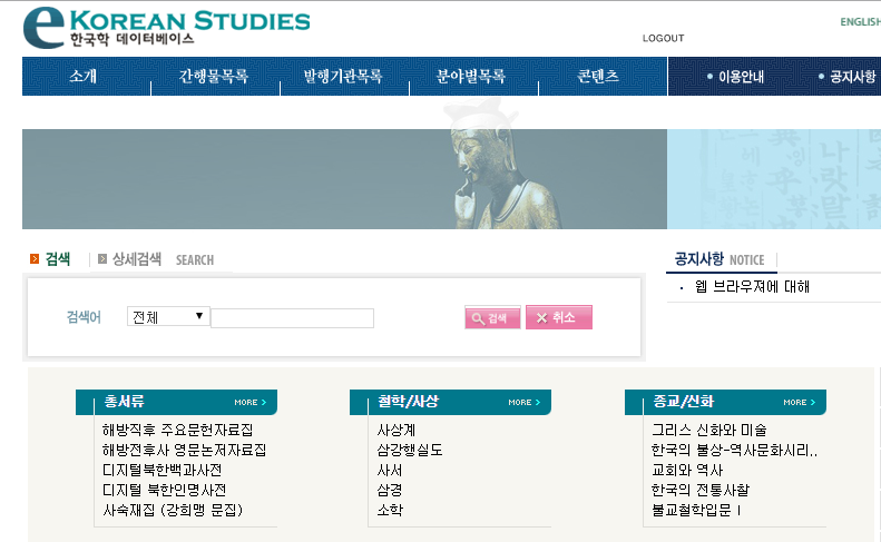 eKorean_studies